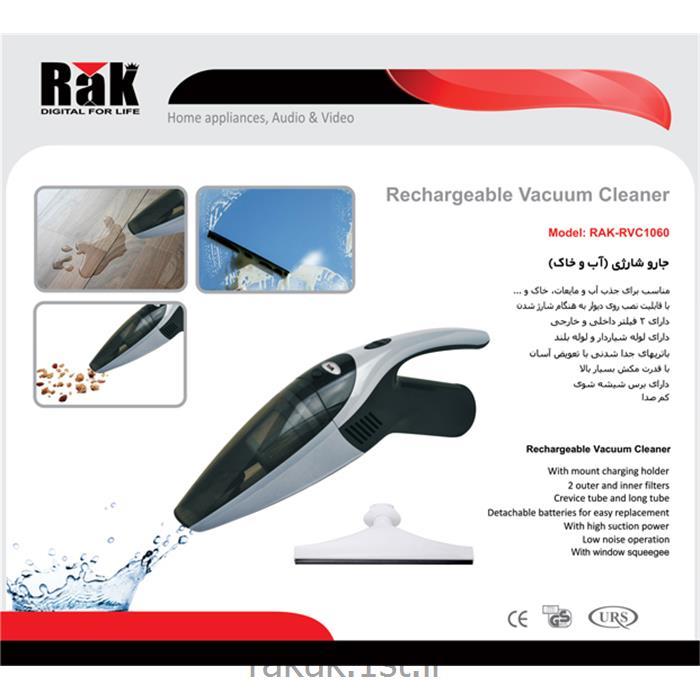 عکس جارو برقیجارو شارژی آب و خاک 1000 وات با 2 فیلتر هپا راک مدل RAK RVC1060