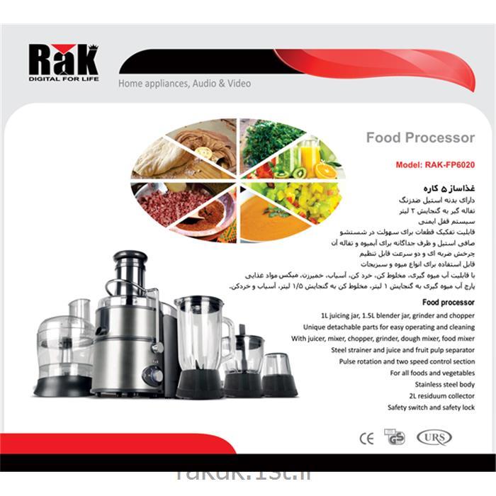 عکس غذاسازغذاساز 5 کاره استیل 800 وات راک مدل RAK FP6020