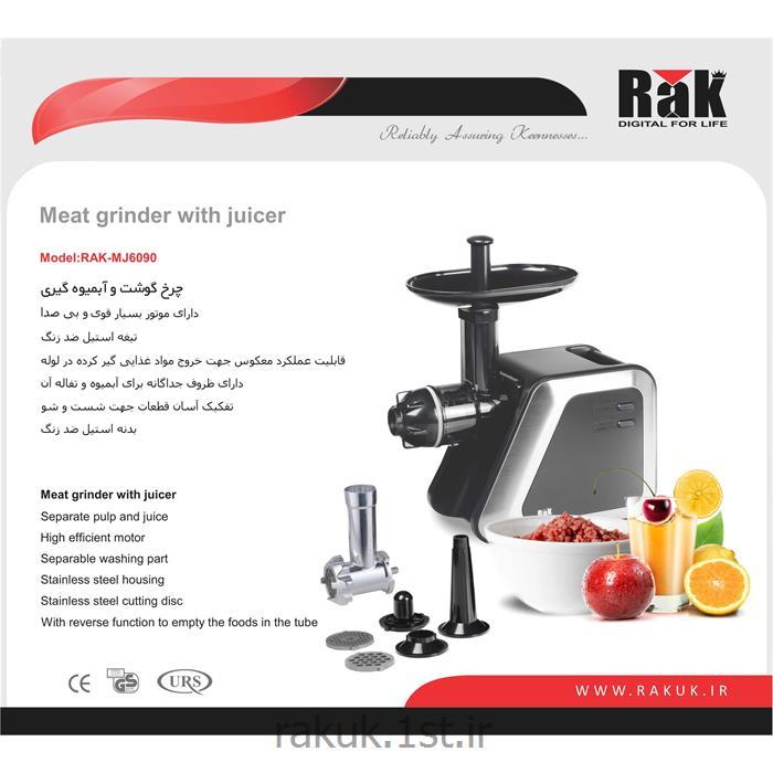 عکس چرخ گوشتچرخ گوشت و آبمیوه گیری مدل RAK-MJ6090