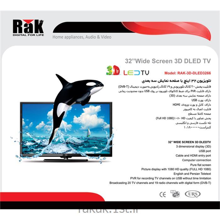 تلویزیون ال ای دی 32 اینچ و سه بعدی راک مدل RAK LED TV 3D &amp; FULL HD<