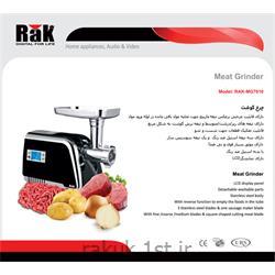 چرخ گوشت استیل 1400 وات چهار تیغه با نمایشگر راک مدل RAK MG7010