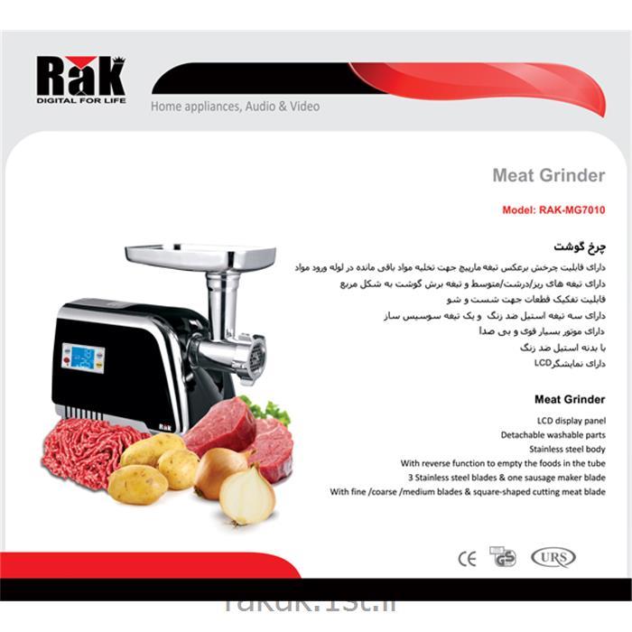 عکس چرخ گوشتچرخ گوشت استیل 1400 وات چهار تیغه با نمایشگر راک مدل RAK MG7010