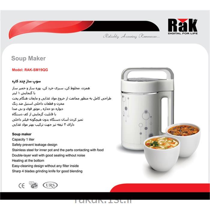 عکس سایر لوازم آشپزخانهسوپ ساز 850 وات 4 تیغه 1 لیتری راک مدل RAK SM19QG