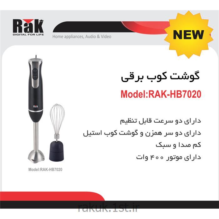 عکس میکسر  (همزن) غذاگوشت کوب برقی دو سرعته 400 وات راک مدل RAK HB7020