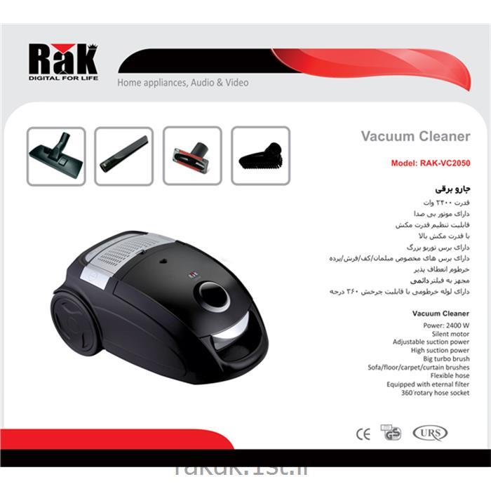 جارو برقی 2400 وات راک با کیسه دائم  مدل RAK VC2050