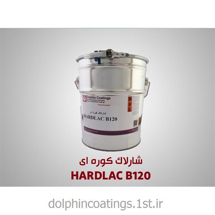 عایق الکتریکی کوره ای HARDLAC B120
