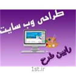 عکس طراحی سایتطراحی حرفه ای وب سایت