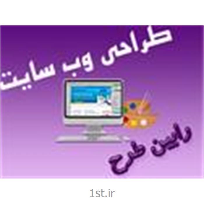عکس طراحی سایت طراحی سایت