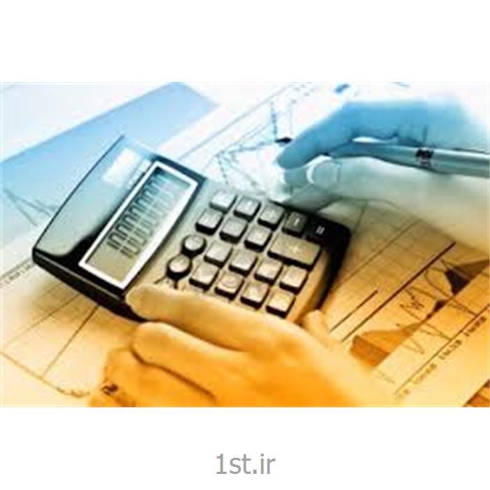 نرم افزار مالی و حسابداری پارسیان