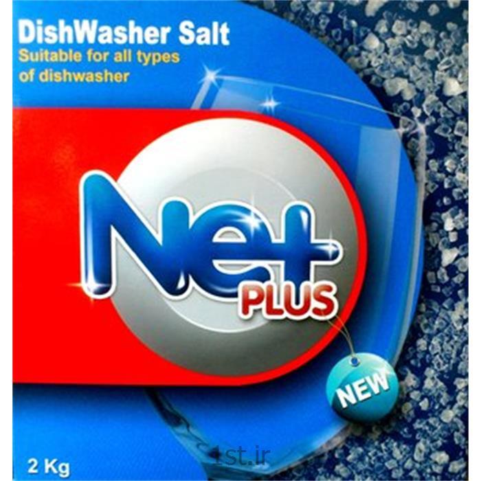 نمک ماشین ظرفشویی 2 کیلویی ، نت پلاس ، Netplus