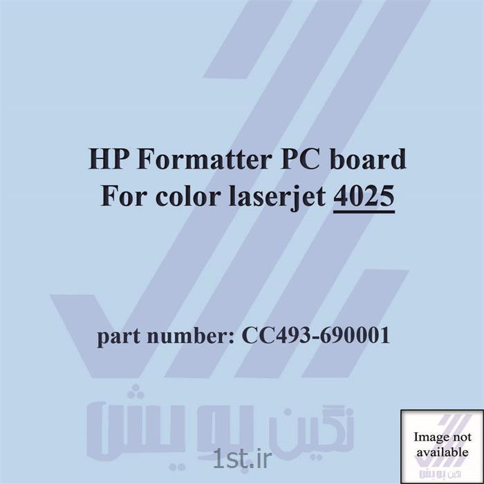 برد فرمتر پرینتر رنگی اچ پی Formatter board HP color laserjet 4025