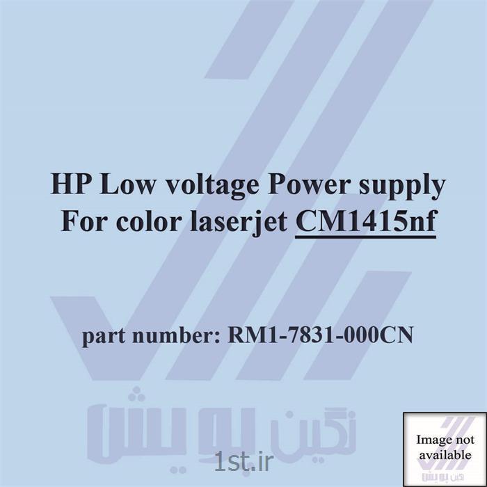 برد ولتاژ پایین پرینتر رنگی اچ پی CM1415nf
