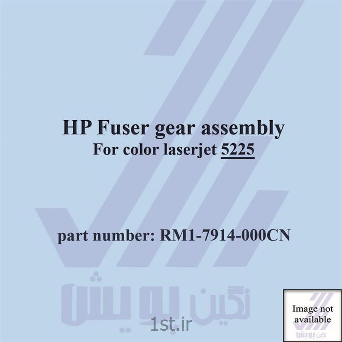 مجموعه چرخ دنده های فیوزینگ پرینتر رنگی Fuser gear assembly HP 5225