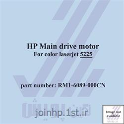 موتور پرینتر رنگی اچ پی Main drive motor HP color laserjet