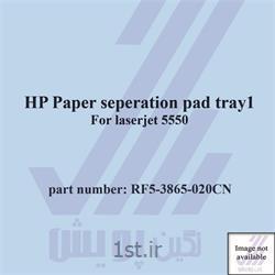 پد جداکننده کاغذ ( سپریشن ) پرینتر رنگی اچ پی Paper seperation pad HP tray 1 5550