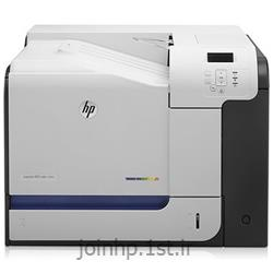 پرینتر لیزری رنگی تک کاره اچ پی HP LaserJet Enterprise 500 color M551dn