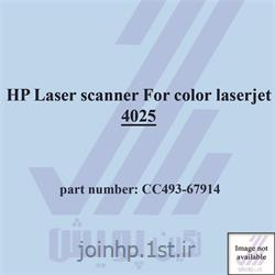 لیزر اسکنر پرینتر رنگی اچ پی Laser scanner HP color laserjet 4025