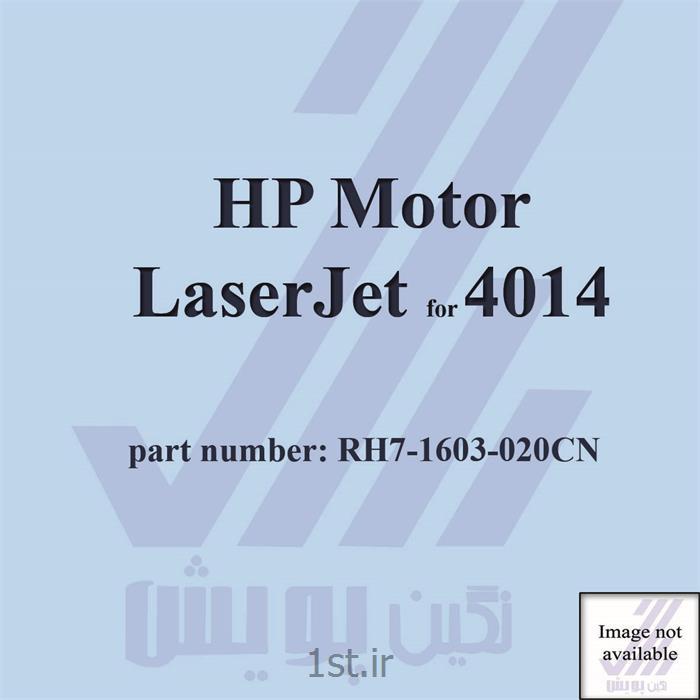 موتور پرینتر اچ پی Motor HP LJ 4014