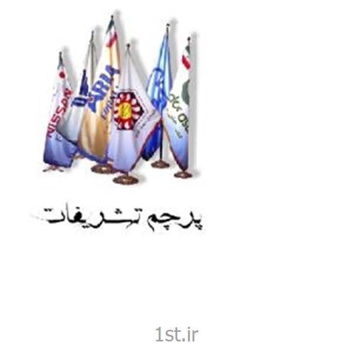 پرچم تشریفات تبلیغاتی جنس ساتن چاپ دیجیتال