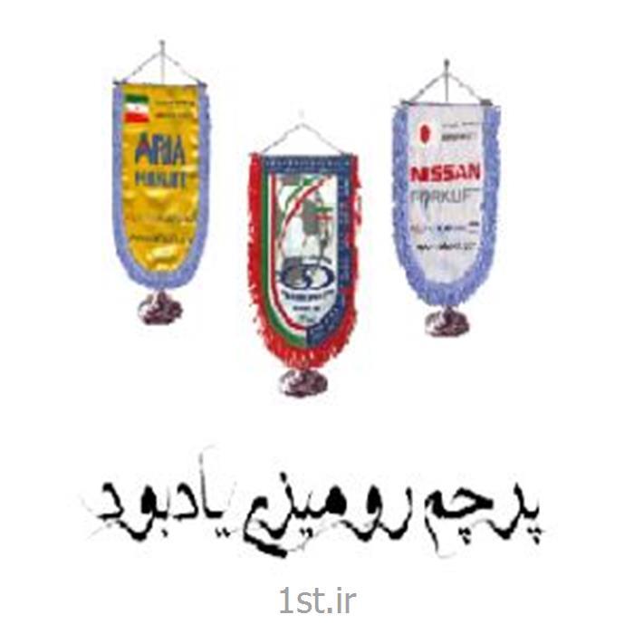 پرچم رومیزی یادبود جنس ساتن
