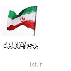 عکس پرچم، بنر و لوازم جانبیپرچم اهتزاز ایران ساتن