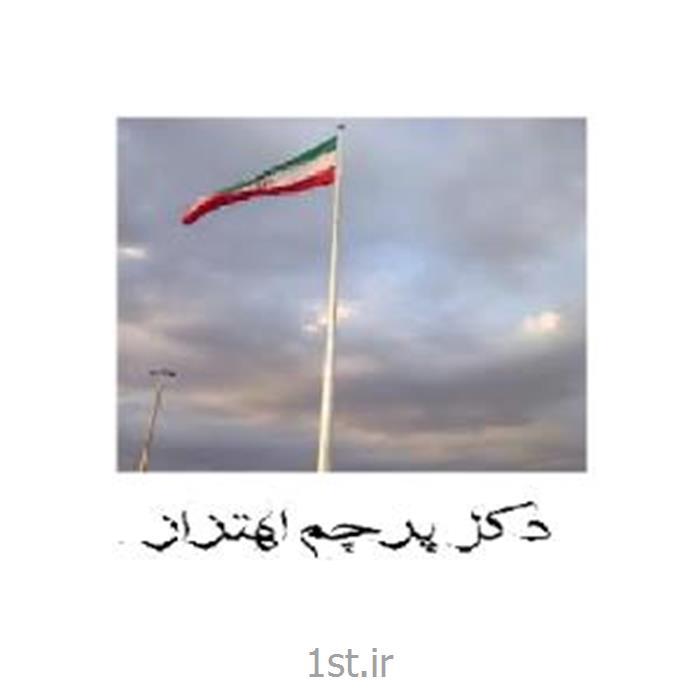 دکل پرچم