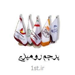 پرچم رومیزی تبلیغاتی جنس جیر