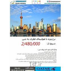 نرخ ویژه هواپیمای قطری به چین