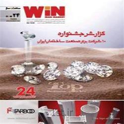 دوماهنامه شماره 24 وین ایران مارکت