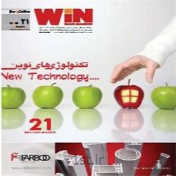 دوماهنامه شماره 21 وین ایران مارکت