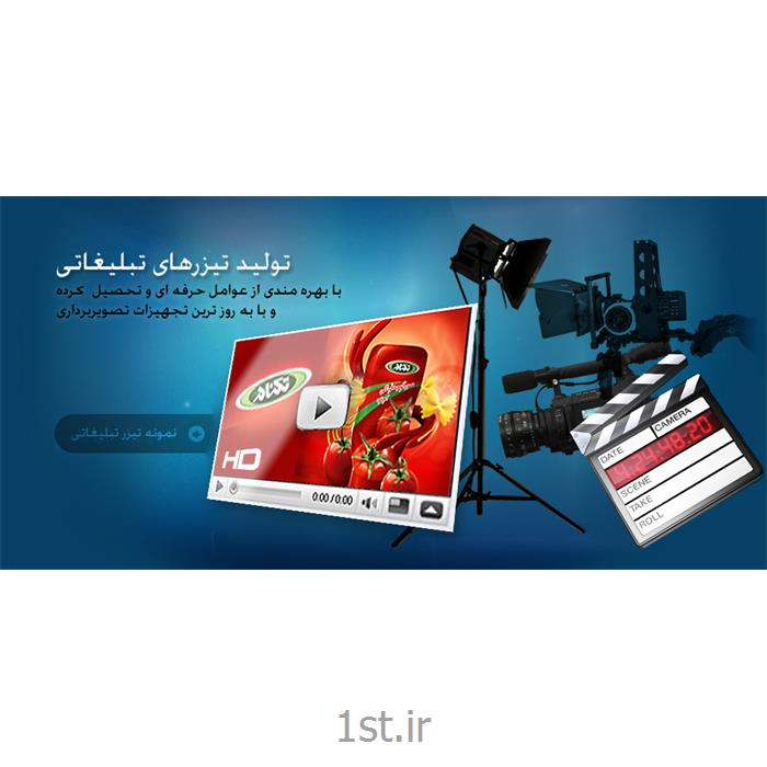 عکس تبلیغات تلویزیونیساخت فیلم و تیزر تبلیغاتی گروه تبلیغاتی فرابعد