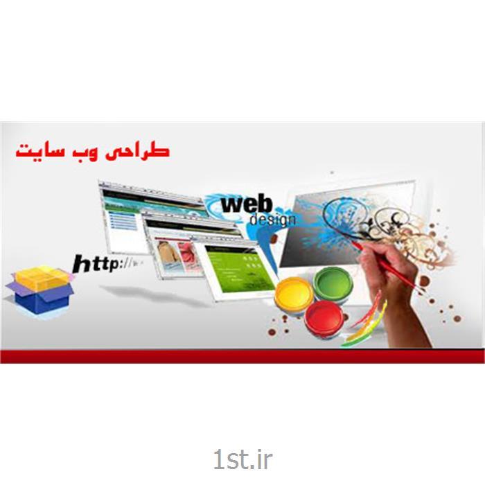 طراحی و بروزرسانی انواع وب سایت داینامیک و استاتیک