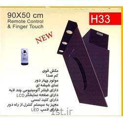 هود شومینه اخوان H33