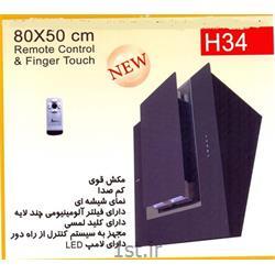 هود شومینه شیشه ای اخوان H 34