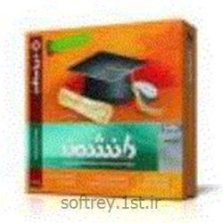 عکس نرم افزار کامپیوتردانشمند مرجع اموزش نرم افزاری کامپیوتر