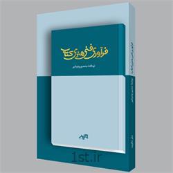 کتاب فرآوری فنی هنری کتاب نوشتۀ منصور جامشیر