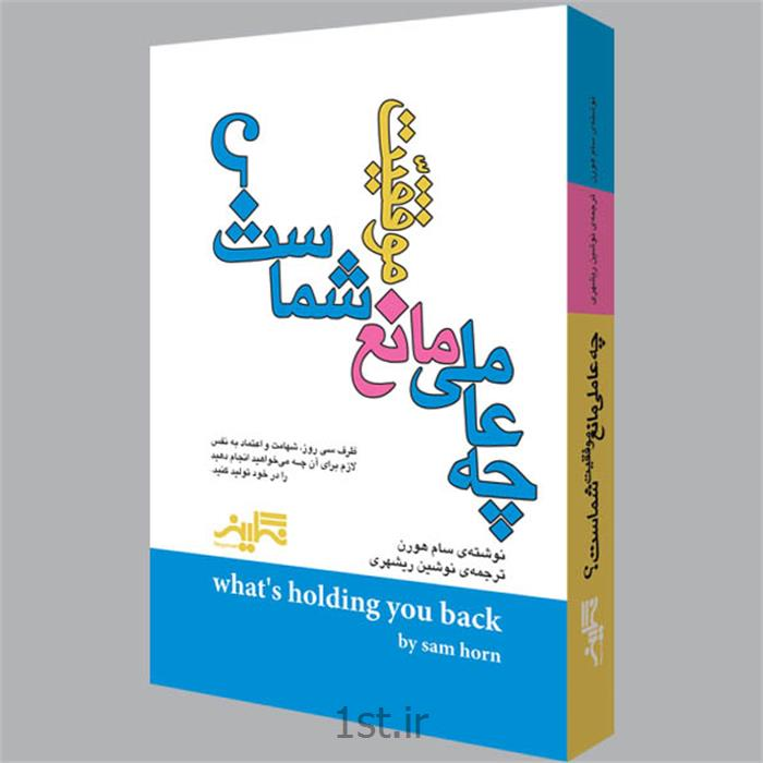 کتاب چه عاملی مانع موفقیت شماست؟ نوشتۀ سام هورن، ترجمۀ نوشین ریشهری
