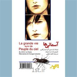 کتاب آسمانیها نوشتۀ  ژان ماری گوستاو لو کلزیو ترجمۀ فاطمه ابطحی