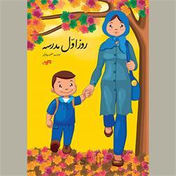 کتاب روز اول مدرسه نوشتۀ منصور جامشیر