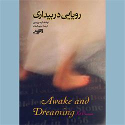 کتاب رویایی در بیداری نوشتۀ کیت پیرسون، ترجمه مریم شهاب