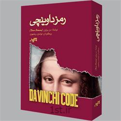 کتاب رمز داوینچی نوشتۀ دن براون، ترجمه نوشین ریشهری