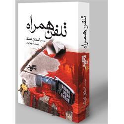 کتاب تلفن همراه نوشته استفن کینگ، ترجمۀ شهره ابری