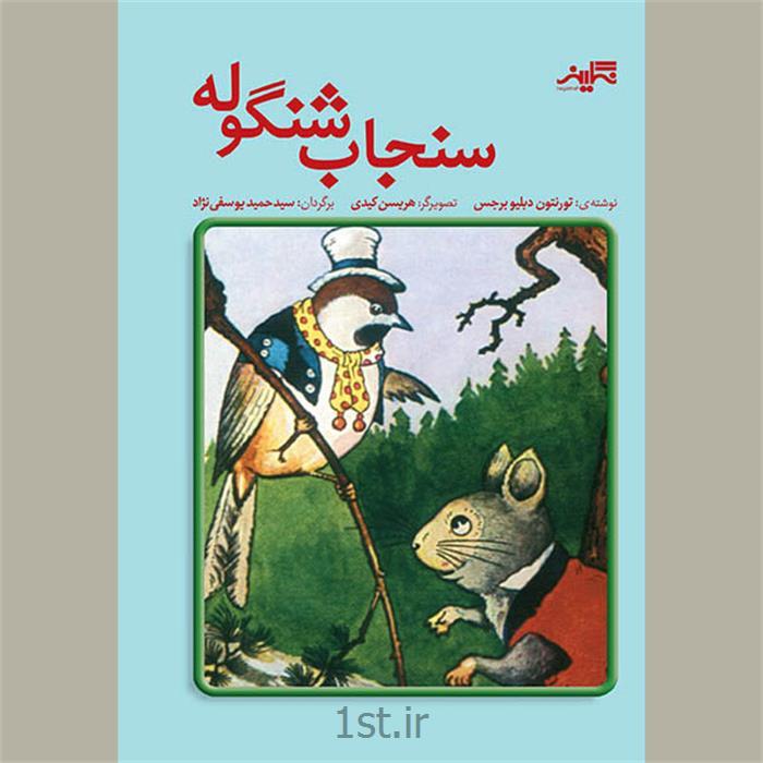 کتاب سنجاب شنگوله نوشتۀ تورنتون دبلیو برگس، ترجمۀ سید حمید یوسفینژاد