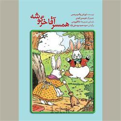 کتاب همسر آقا خرگوشه نوشتۀ تورنتن برجس، ترجمۀ سید حمید یوسفینژاد
