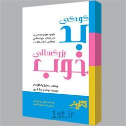 کتاب کودکی بد بزرگسالی خوب نوشتۀ دکتر لارا شلسینگر، ترجمۀ نوشین ریشهری