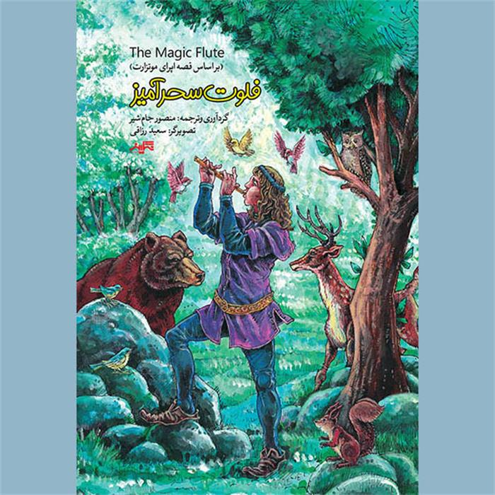 کتاب فلوت سحرآمیز نوشتۀ امانوئل شیکاندر