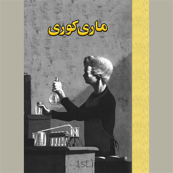 کتاب ماری کوری نوشتۀ لئونارد اورت فیشر، ترجمۀ منصور جامشیر