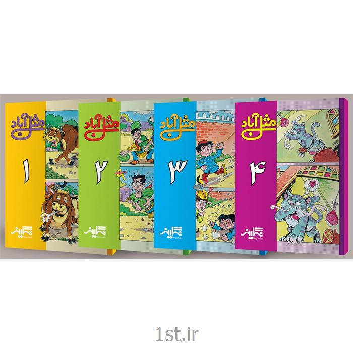 کتاب مجموعه چهار جلدی مثلآباد با نوشته و تصویرگری سعید رزاقی