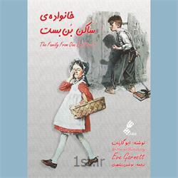 کتاب خانواده ساکن بنبست نوشتۀ ایو گارنت، ترجمۀ نوشین ریشهری