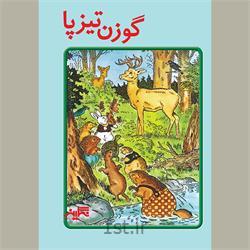 کتاب گوزن تیزپا نوشتۀ تورنتون برگس، ترجمۀ سی حمید یوسفینژاد